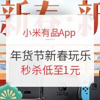 移动专享:小米有品App 年货节 迎新春 新玩乐