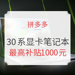 拼多多 RTX30系列笔记本新品首发