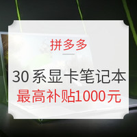 促销活动:拼多多 RTX30系列笔记本新品首发