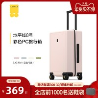 地平线8号拉杆箱女大学生密码箱20寸小型行李箱ins网红新款旅行箱