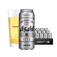 京东PLUS会员、有券的上:Asahi 朝日啤酒(超爽生)500ml*12听 整箱装 *2件