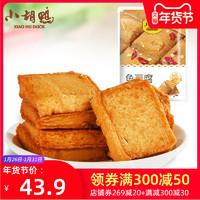 小胡鴨 燒烤味 魚豆腐 零食小吃 休閑食品 豆干燒烤豆干158g*5/袋