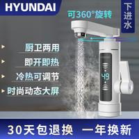 韩国现代(HYUNDAI)电热水龙头 下进水 M17