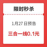 1月27日秒杀预告,精选好物0.1元起!