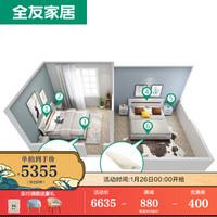 全友家居成套家具组合套装床1.5米1.8米主卧室次卧室带床垫组合整套家具