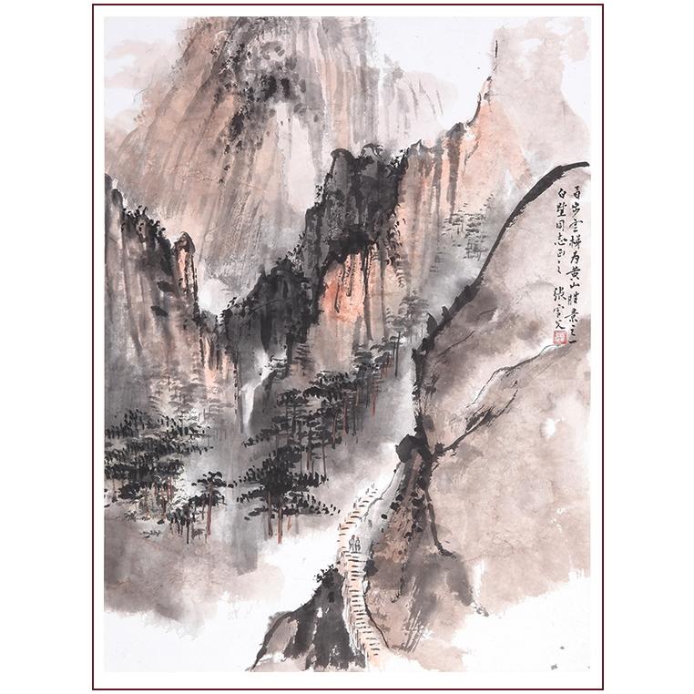 【朵云轩 名家字画】张雪父 《百步云梯》 收藏字画真迹作品