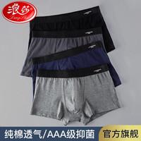 Langsha/浪莎 男士内裤 4条装