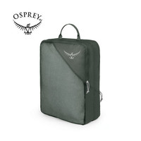 OSPREY UL DOUBLE SIDED CUBE 超轻双层衣物整理袋 10L *2件