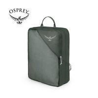 OSPREY UL DOUBLE SIDED CUBE 超轻双层衣物整理袋 10L *2件