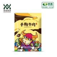 顺鑫鑫源 手撕牛肉 88g*3袋