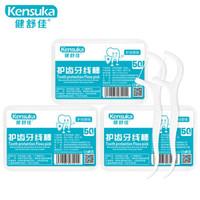 kensuka 健舒佳 洁齿牙线棒 50支 3盒装