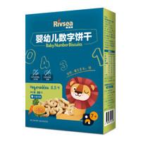 禾泱泱(Rivsea)婴幼儿饼干数字磨牙饼干宝宝零食无添加食用盐与白砂糖蔬菜味80g(7个月以上适用)
