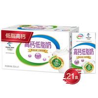 京东PLUS会员:伊利 高钙低脂牛奶 250ml*21盒/箱