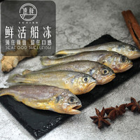 百亿补贴、限地区:SuXian 速鲜 冰冻小黄花鱼 净重1000g