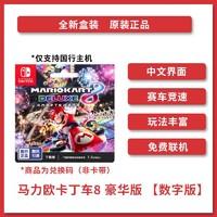 Nintendo Switch 任天堂 国行 马力欧卡丁车8 豪华版 马里奥赛车8 游戏兑换卡