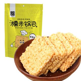 一品巷子 休闲零食网红膨化小吃安徽特产 蟹香蛋黄味糯米锅巴120g/袋
