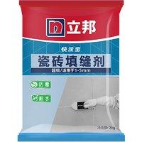 立邦 快涂宝 防霉耐水瓷砖填缝剂 2kg
