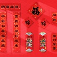 格睿诺恩 2021年春节对联 10件套