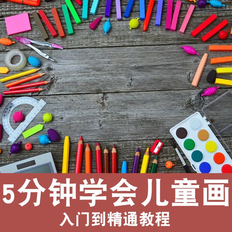 儿童简笔画 入门教学 视频教程