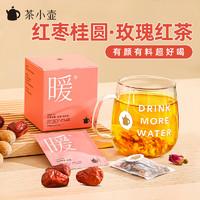 Teapotea 茶小壶  红枣桂圆水果茶 10袋装 *3件