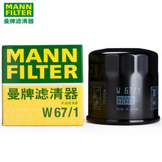 MANN 曼牌 W67/1 机油滤清器 日产、马自达车系专用