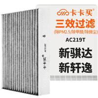 卡卡买 多效空调滤芯汽车空调滤清器(除甲醛 PM2.5空滤)日产新骐达1.6 AC219T *5件