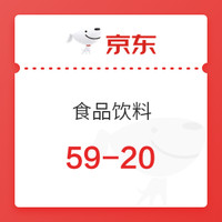 必领神券:京东 食品饮料 满59-20元