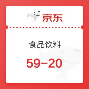 京东 食品饮料 满59-20元