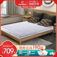 PARATEX第七代新升级乳胶床垫 泰国原装进口乳垫双人家用榻榻米 *3件