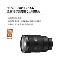 索尼(SONY) FE 24-70mm F2.8 GM 全画幅标准变焦G镜头 (SEL2470GM)