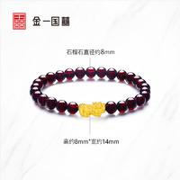 金一国囍 ACD018 黄金貔貅石榴石手链