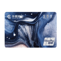 HUAXIA BANK 华夏银行 无界系列 信用卡金卡