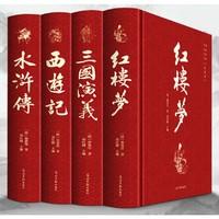 《四大名著》(全4册,精装彩色插图珍藏本)