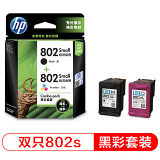 惠普(HP) CR312AA 802s黑色+802s彩色墨盒套装 (适用HP Deskjet 1050/2050/1010/1000/2000/1510/1511)