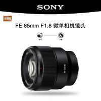SONY索尼 FE 85mmF1.8 (SEL85F18) 全画幅 索尼中远摄定焦镜头 人像大光圈