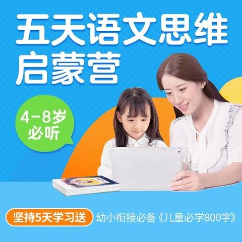 荷小鱼AI课 五天语文思维启蒙营