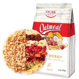 OCAK 欧扎克 50%水果坚果麦片 350g