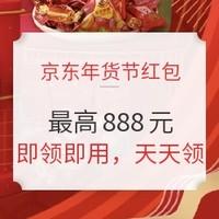京东年货节红包来袭,每天3次领现金