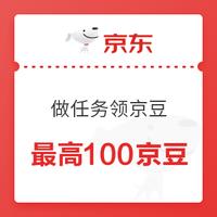 京东 福临门食用油自营旗舰店 做任务抽京豆