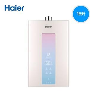 Haier 海尔 JSQ30-16MR3(12T)U1 零冷水燃气热水器 16L