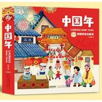 《传统节日立体绘本:中国年》3D立体书