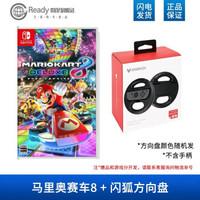 任天堂(Nintendo)+马里奥赛车8 含一对方向盘 中文