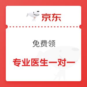 京东线上问诊限时免费领