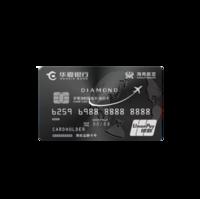 HUAXIA BANK 华夏银行 海航联名系列 信用卡钻石卡