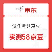 移动专享 : 京东APP首页摇一摇做任务领京豆