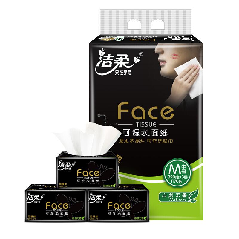 C&S 洁柔 抽纸 黑Face 可湿水3层130抽面巾纸*3包 无香(M号纸巾 加厚韧性可做洗脸巾) 面子系列