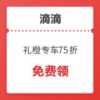 快来!滴滴 礼橙专车75折&92折券