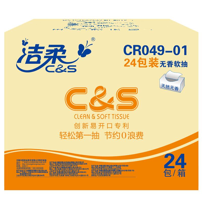 C&S 洁柔 抽纸 3层*120抽*24包(195mm*123mm) CR049-01N