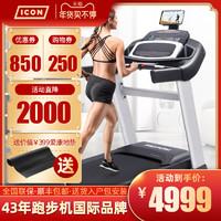 icon爱康家用款跑步机小型智能减震折叠多功能健身房专用运动器材