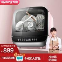 九阳(Joyoung)洗碗机4-6套家用商用免安装台式嵌入式刷碗机迷你全自动智能烘干高温除菌 玫瑰金X8